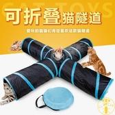 寵物貓咪響紙四通隧道智益貓玩具鉆桶可折疊貓通道【雲木雜貨】