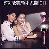 自拍棒 自拍桿拍照神器通用型補光燈蘋果7手機6oppo小米藍芽遙控三腳架