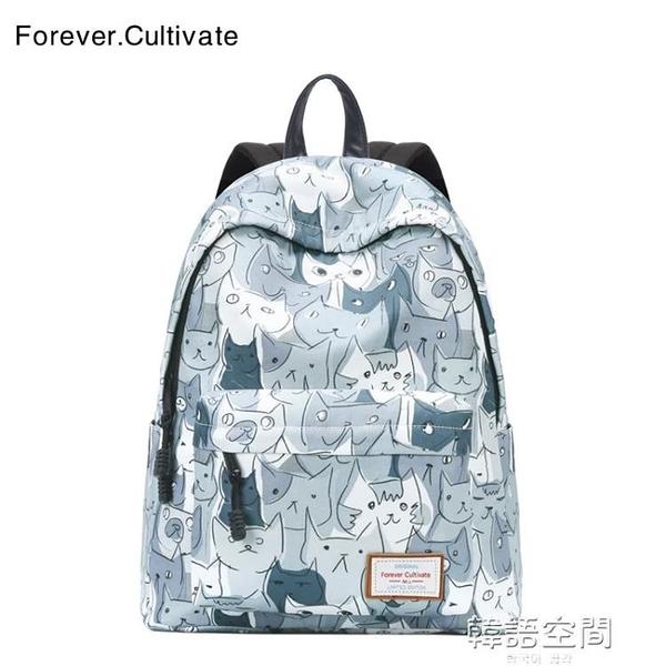 後背包 Forever cultivate印花雙肩包女韓版 休閒背包校園高中學生書包女