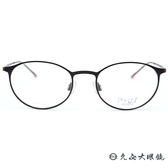 P+US 眼鏡 P1469C (棕) 碳纖維 薄鋼 彈性鏡腳 近視眼鏡 久必大眼鏡