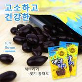 韓國 LOTTE 葵花籽巧克力 30g【櫻桃飾品】【28948】