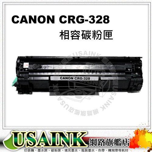 ☆ Canon CRG328 / CRG-328 相容碳粉匣 適用 MF4410/MF4412/MF4420N/MF4450/MF4452/MF4550D/MF4570DN/MF4580/D520/D..