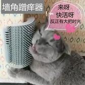貓牆角蹭毛器貓咪撓癢癢玩具蹭癢器按摩刷寵物用品貓用蹭臉貓抓板