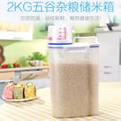 大容量手提式米桶 帶量杯 雜糧儲物矽膠密封罐