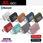 【JBL】GO 3 可攜式防水藍牙喇叭 重低音 喇叭 多色可選 保固一年 建軍電器
