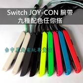 【NS週邊】副廠 Switch Joy-Con 腕帶 【灰 黑 電光紅 藍 黃 綠 粉紅 森友藍綠】台中星光電玩