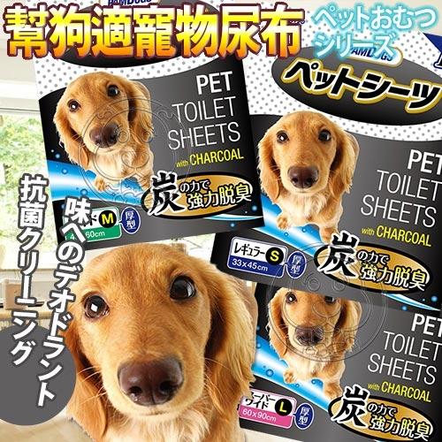 【培菓平價寵物網】    日本幫狗適Pam Dogs》超吸收消臭寵物尿布竹炭系列