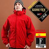 歐洲極地禦寒原裝男GORETEX兩件式內刷毛高防風防水外套(男GTX-001M暗紅)【西班牙-戶外趣】
