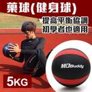 MDBuddy 5KG藥球(健身球 重力球 韻律 訓練≡排汗專家≡