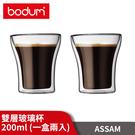 丹麥 Bodum ASSAM 雙層玻璃杯兩件組 0.2 l, 6 oz 台灣公司貨