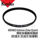 KENKO 肯高 62mm Zeta Q...