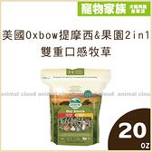 寵物家族-美國Oxbow提摩西&果園2in1雙重口感牧草20oz
