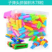 兒童積木 子彈頭積木塑料拼插拼裝益智男女孩寶寶兒童玩具1-2-3-6周歲