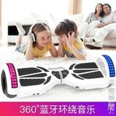 宜風智慧自平衡代步車電動扭扭車雙輪兒童成人兩輪體感思維平衡車 NMS名購居家