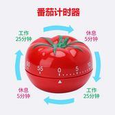 小鬧鐘番茄鐘蕃茄時間管理倒計時器定時迷你簡約學生兒童創意可愛  無糖工作室
