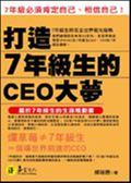 (二手書)打造7年級生的CEO大夢