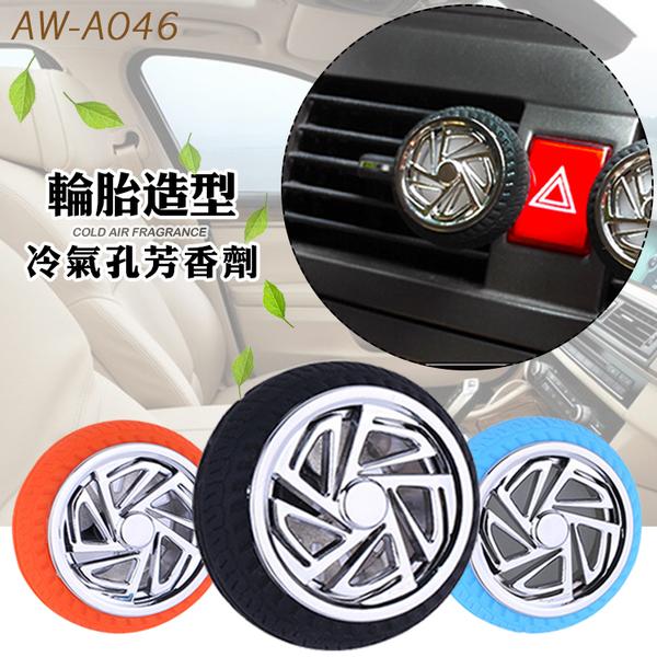 ※精品款 AW-A046 輪胎造型冷氣孔芳香劑 (1入) 固體芳香劑 香膏 出風口 空調 車用 芳香 汽車用品