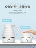 便攜式燒水壺旅行游折疊保溫電熱水壺家用學生小型硅膠加熱開水壺 快速出貨