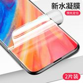 買一送一滿版小米Mix2 Mix2s 水凝膜6D 金剛手機膜防爆防刮保護膜高清隱形膜螢幕保護貼