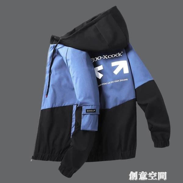 秋裝男士夾克外套2021秋季新款韓版潮流連帽男裝衣服春秋薄款上衣 創意新品