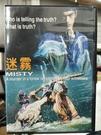 挖寶二手片-T02-282-正版DVD-華語【迷霧 MISTY】-豐川悅司 金城武 天海祐希(直購價)