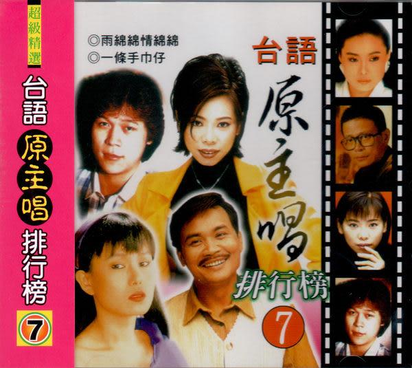 台語原主唱排行榜 第7輯 CD (音樂影片購)