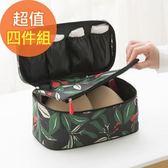 【韓版】禾風超質感加厚防潑水內衣收納包(四入組)-黑+白各2