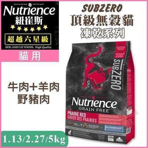 『寵喵樂旗艦店』Nutrience 紐崔斯《SUBZERO頂級無穀貓+凍乾系列 牛肉+羊肉+野豬肉》1.13KG/包