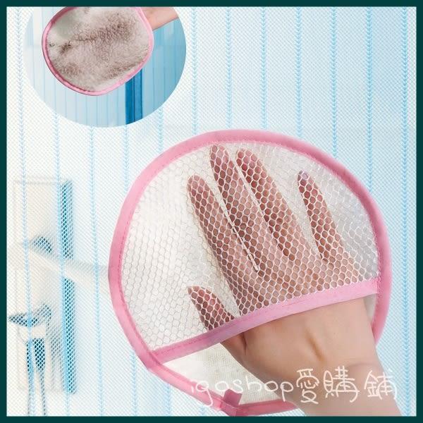 ❖i go shop❖ 紗窗門簾清潔布 家用紗網除塵手套 多用途清潔布【F0058】