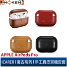 【默肯國際】ICARER 復古系列 AirPods Pro 手工真皮保護套 蘋果無線耳機 收納保謢套