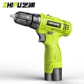 電動螺絲刀芝浦12V 鋰電鑚多 家用小手槍鑚充電式電起子電轉維科特