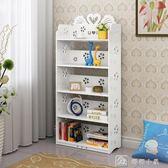 書架 簡易雕花落地經濟型格架創意書架組合簡約現代多層置物架兒童書柜igo 娜娜小屋