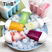 冰格制冰盒蛋糕夏天飯團模具單獨嬰兒冰激淋制冰機冰棒     ciyo黛雅