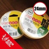 四維鹿頭牌 萬黏雙面膠帶 24mm×7y【愛買】