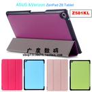 88柑仔店~華碩ASUS ZenPad Z8平板保護套 Verizon 7.9外殼 Z581KL超薄皮套