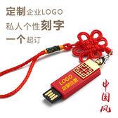 賓孚中國結U盤32GB高速中國風婚慶USB閃存優盤隨身碟定制LOGO刻字
