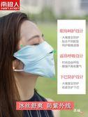 防曬冰絲口罩防紫外線露鼻男女夏季薄款面罩護頸騎行透氣遮陽護臉 全館免運
