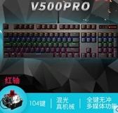 v500機械鍵盤青軸黑軸茶軸紅軸電腦吃雞鍵盤
