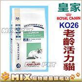 ◆MIX米克斯◆代購皇家貓飼料. 【KO26】.10歲以上結紮過之老貓 1.5kg.VET疾病預防頂級飼料