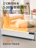 暖風機踢腳線取暖器家用臥室電暖氣節能省電速熱對流式暖風機烤火爐  LX春季新品
