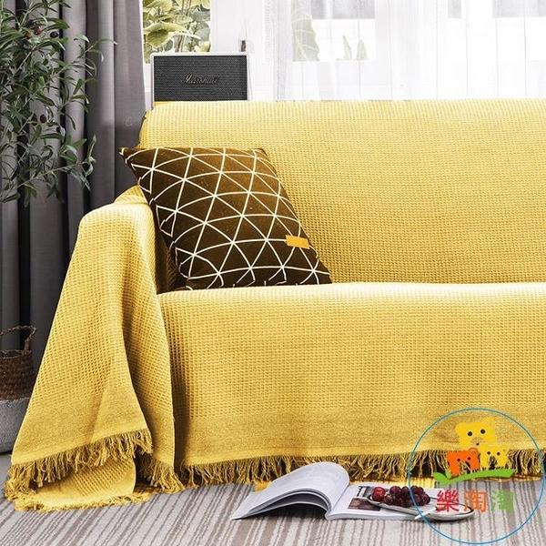 北歐沙發蓋布簡約沙發巾全蓋通用沙發套罩全包蓋巾【樂淘淘】