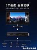 hdmi切換器3三進一出2.0版2二進1出4k高清1080p分屏器電腦電視 美好生活居家館