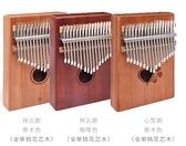拇指琴卡林巴琴17音kalimba姆指琴手撥琴初學者男女便攜式樂器 向日葵