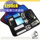 EZstick 多功能彈力收納板(大)(315x215mm)
