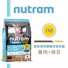 【nutram紐頓】專業理想體重控制成貓,I12雞肉+豌豆,加拿大製(5.4kg)