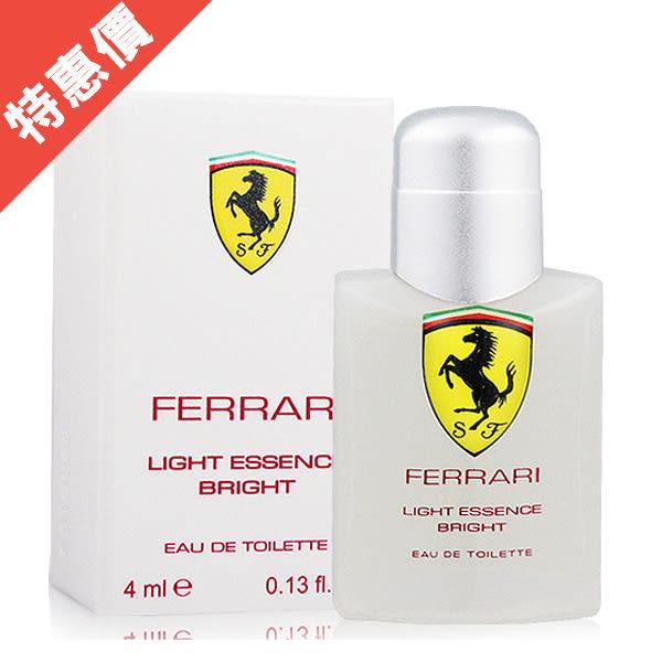 Ferrari Light Essence 法拉利 光元素 男性淡香水 4ml【娜娜香水美妝】