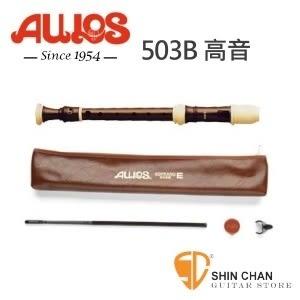 【高音直笛/英式直笛】【AULOS 503B】 【日本製造】【附贈長笛套、長笛通條、潤滑油】【503B-E】
