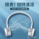 掛脖風扇運動風扇迷你風扇無葉USB迷你電...