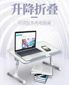 筆記本電腦桌寢室床上用宿舍升降支架簡易學習台式寫字桌可折疊 JY【中秋節滿598八九折】