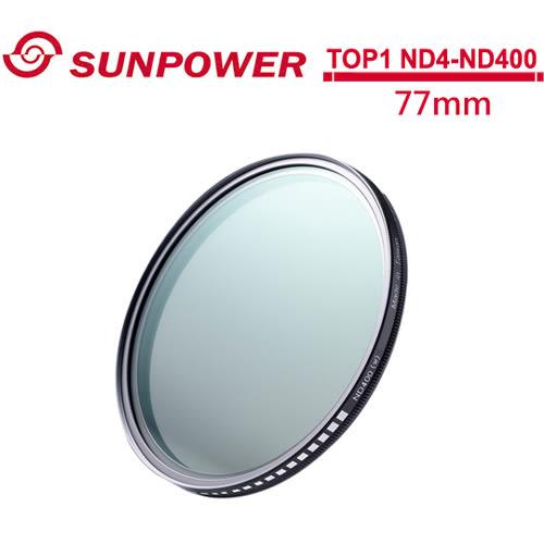 24期零利率 SUNPOWER TOP1 77mm ND4-ND400 可調減光鏡